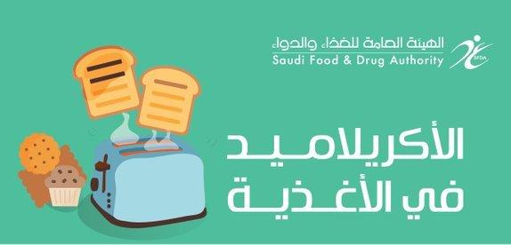 الغذاء والدواء تحذر من مادة خطيرة ببعض الأغذية تسبب السرطان