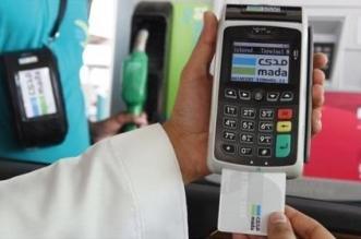 إلزام محطات الوقود بالدفع الإلكتروني - المواطن