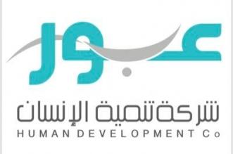 #وظائف بشركة تنمية الإنسان بالرياض - المواطن