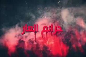 فيديو.. جرائم العار في سجون الحوثي - المواطن