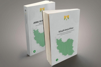 5 دراسات من رصانة عن إيران أبرزها اقتصاد الميليشيا - المواطن