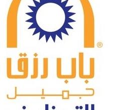 10 وظائف شاغرة لحملة الثانوية بشركة باب رزق جميل - المواطن