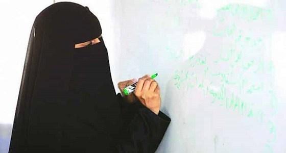 #وظائف تعليمية للنساء في جدة