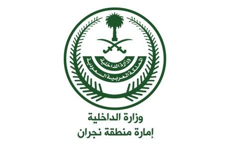 إمارة نجران : القبض على مدعي الدعم المادي لمتضرري كورونا