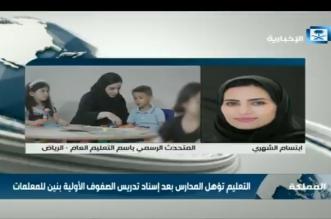 فيديو.. أول ظهور إعلامي لمتحدثة التعليم إبتسام الشهري - المواطن