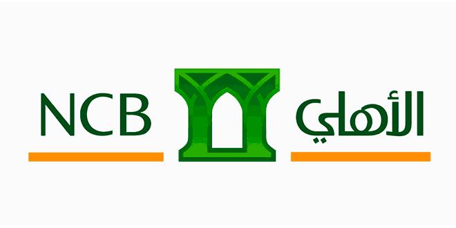 البنك الأهلي التجاري السعودي يبيع صكوكًا بـ 1.25 مليار دولار