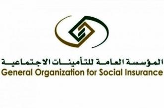 التأمينات تعلن تحديث سجل ملكياتها لدى مركز إيداع الأوراق المالية - المواطن