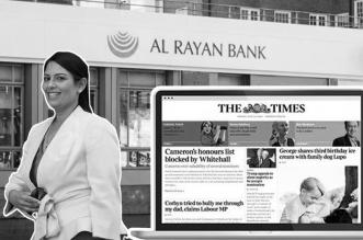 التايمز تطالب بمساءلة قطر والتحقيق في تورط الريان بدعم التطرف - المواطن