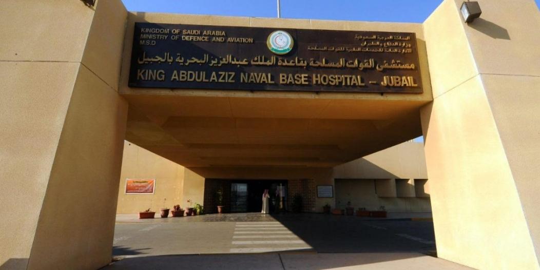 #وظائف شاغرة لدى مستشفى القوات المسلحة بالجبيل