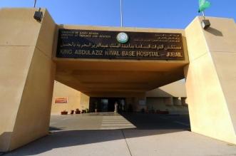 #وظائف شاغرة لدى مستشفى القوات المسلحة بالجبيل - المواطن