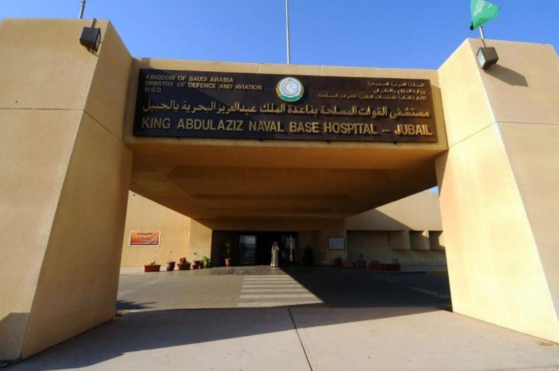 وظائف شاغرة لدى مستشفى القوات المسلحة بالجبيل صحيفة المواطن الإلكترونية