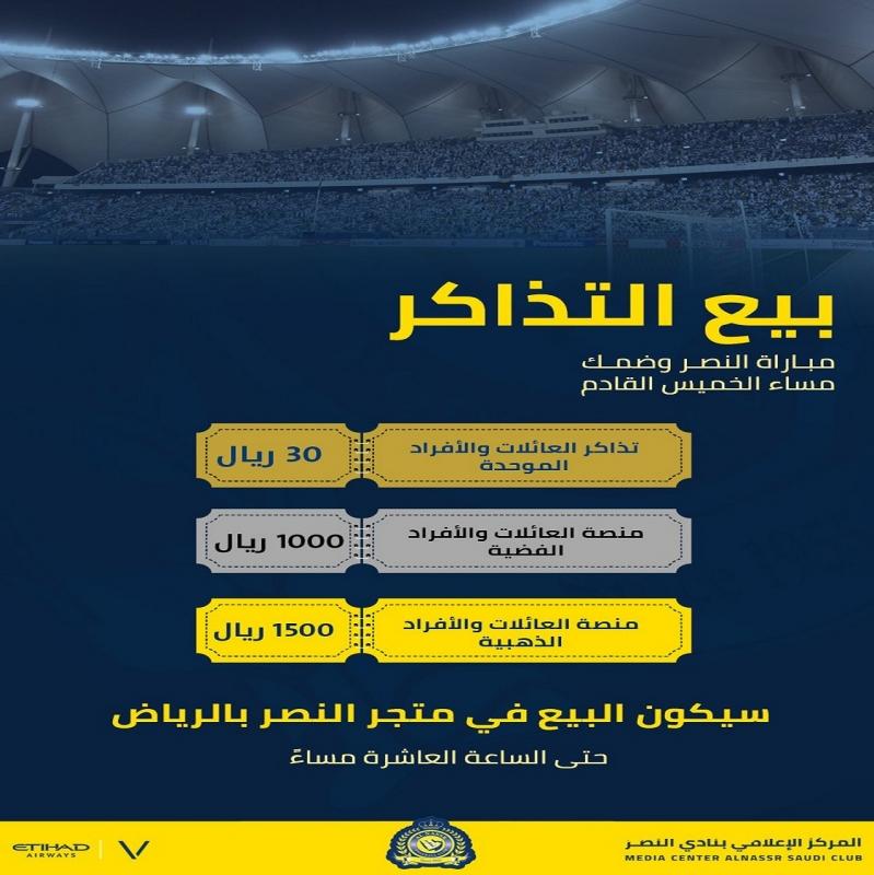 طرح تذاكر مباراة النصر وضمك - المواطن