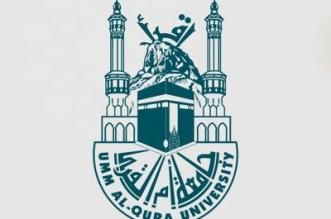 جامعة أم القرى7