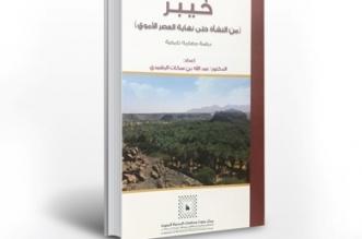 مركز بحوث المدينة يصدر كتاب خيبر من النشأة حتى نهاية العصر الأموي - المواطن