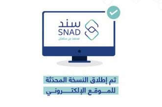 رابط موقع سند محمد بن سلمان بعد التحديث - المواطن