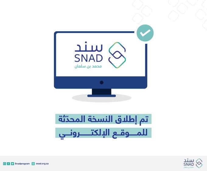 رابط موقع سند محمد بن سلمان بعد التحديث