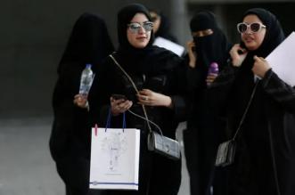 السعودية تتقدم للعام الثاني في تقرير المرأة وأنشطة الأعمال والقانون - المواطن