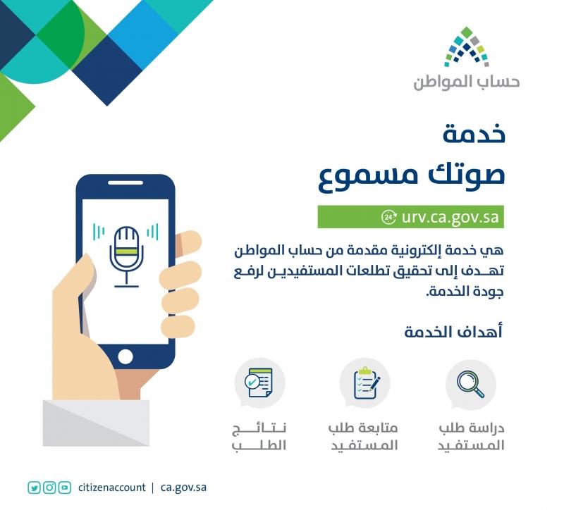 تنويه من حساب المواطن بشأن الاستفادة الأفضل من خدماته - المواطن