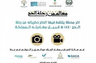 معالم من رحلة الحج قديمًا وحديثًا في صالة الحجاج بمطار جدة - المواطن