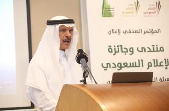 50 جلسة وورشة عمل في منتدى الإعلام السعودي - المواطن
