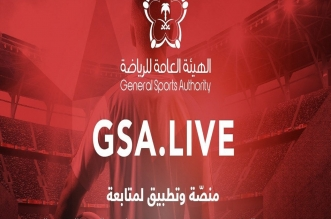 منصة GSA.Live تنقل مباريات الدوري بالمجان - المواطن
