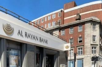 بريطانيا تحقق مع بنك الريان القطري بتهمة الإرهاب - المواطن