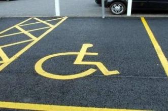 ضبط 1335 مركبة مخالفة لمواقف ذوي الإعاقة - المواطن