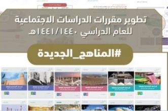دارة الملك عبدالعزيز تطور مناهج جديدة - المواطن