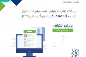 حساب المواطن يبدأ تلقي الاعتراض على الدفعة الـ21 عبر هذا الرابط - المواطن