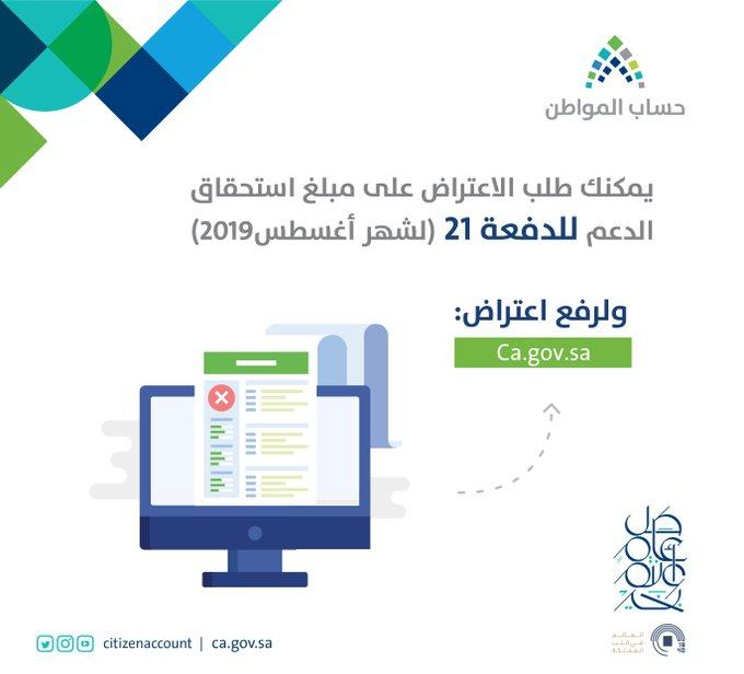 اخبار السعودية اليوم حساب المواطن يبدأ تلقي الاعتراض على الدفعة الـ21 عبر هذا الرابط