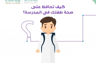 3 مشاكل صحية تنتشر بين الطلاب.. كيف تحمي أولادك منها؟ - المواطن
