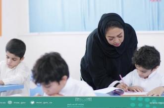 المعلمين في السعودية