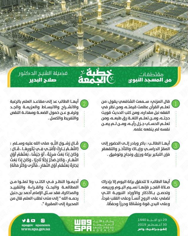 إمام المسجد النبوي يوجه 6 نصائح للطلاب - المواطن