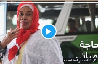 فيديو.. حاجة إندونيسية تروي تجربتها عبر مبادرة طريق مكة - المواطن