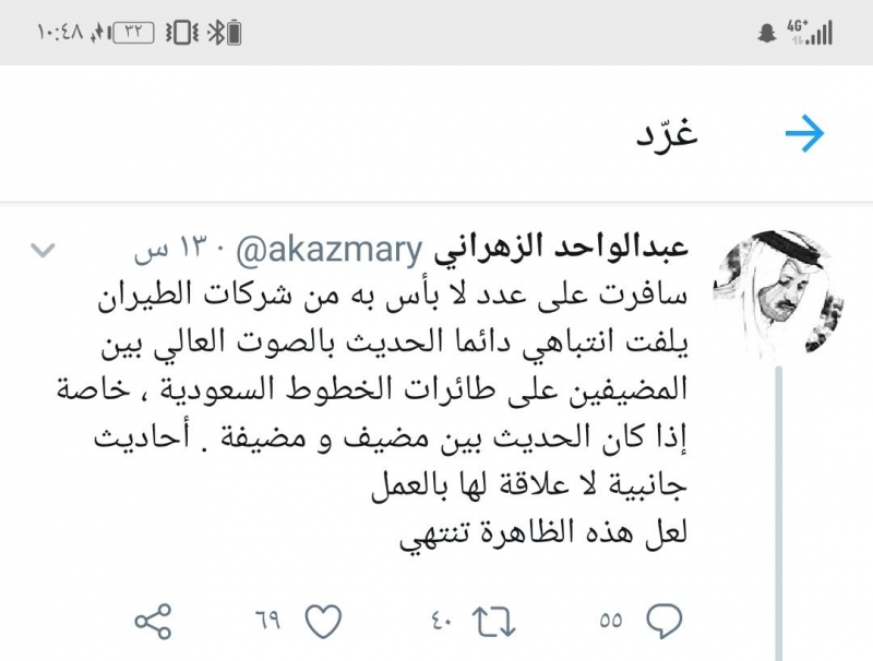 السعودية اليوم – ملاحظة شاعر على مضيفي ومضيفات الخطوط السعودية!