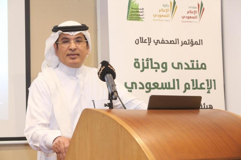 انطلاق جائزة الإعلام السعودي في 6 فروع