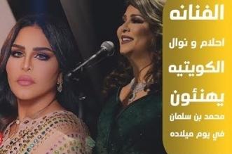 فيديو.. نوال وأحلام تهنئان ولي العهد بيوم ميلاده - المواطن