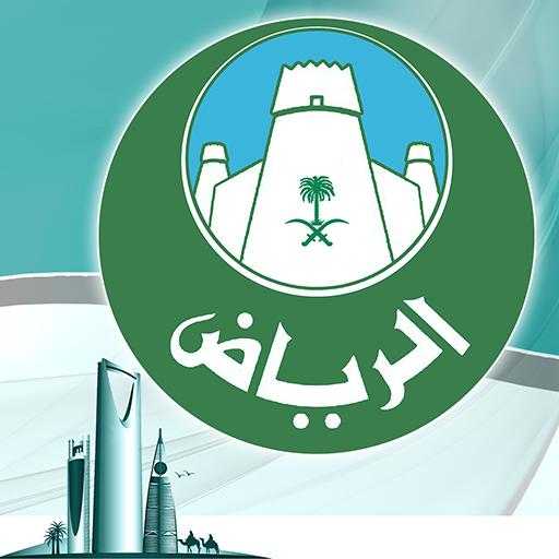 104 وظائف بعقود تشغيل وصيانة الطرق بأمانة منطقة الرياض صحيفة المواطن الإلكترونية 2019 09 10