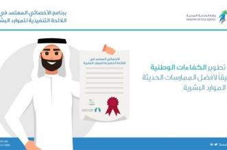 الخدمة المدنية تطلق برنامج الأخصائي المعتمد - المواطن