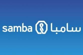 وظائف شاغرة للجنسين بمجموعة سامبا - المواطن
