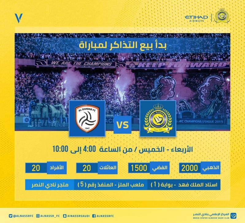 طرح تذاكر مباراة #النصر والشباب في 3 منافذ - المواطن