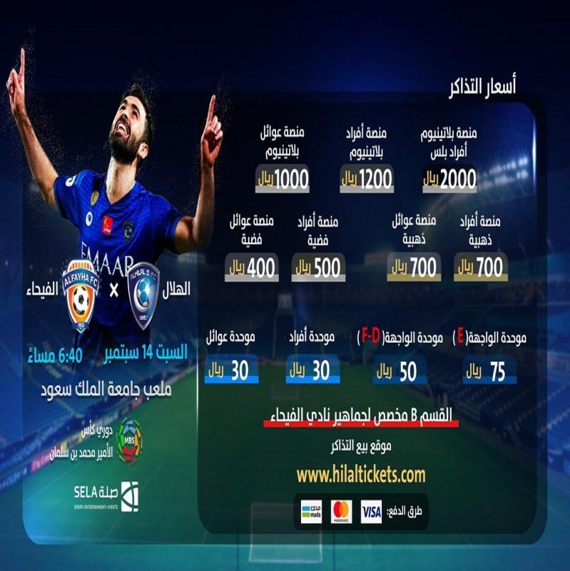 بدء بيع تذاكر مباراة #الهلال ضد #الفيحاء - المواطن