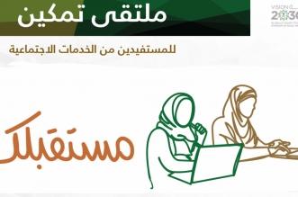 32 ورشة عمل في ملتقى تمكين لمستفيدي الخدمات الاجتماعية - المواطن