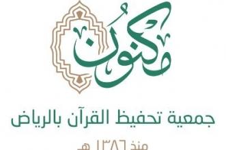 مكنون: اكتمال وقف القرآن بمكة المكرمة - المواطن