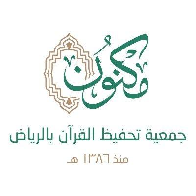 #وظائف شاغرة للجنسين في جمعية مكنون بالرياض
