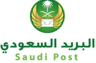 مسابقة البريد السعودي تفتح آفاقاً واعدة أمام المبدعين - المواطن