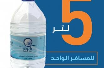 مطار الملك عبدالعزيز يوضح الكمية المجانية من ماء زمزم لكل راكب - المواطن