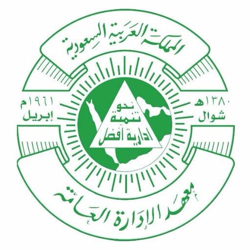 وظائف إدارية للجنسين لدى معهد الإدارة العامة