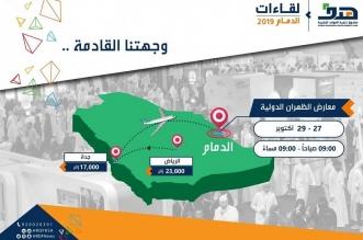 رابط التسجيل في لقاءات الدمام لمنشآت القطاع الخاص - المواطن