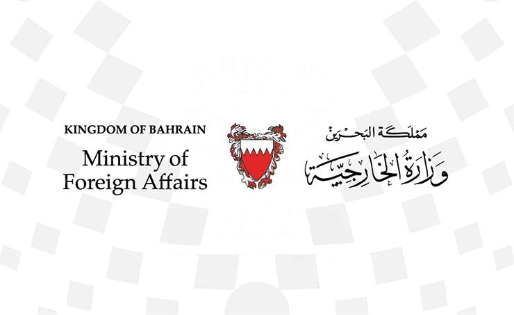 البحرين: نقف مع السعودية صفاً واحداً ضد الإرهاب بكل صوره وأشكاله